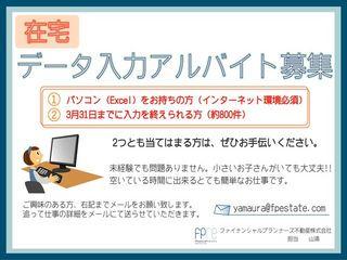 データ入力募集イラスト_R.jpg